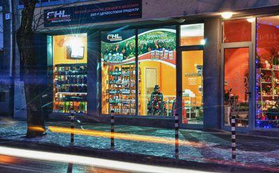 Най-добрия магазин за хранители добавки, фитнес добавки и спорни уреди и аксесоари в София