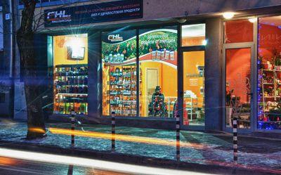 Най-добрия магазин за хранители добавки,фитнес добавки и спорни уреди и аксесоари в София