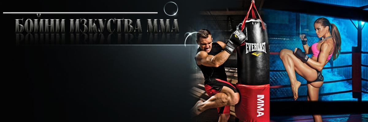 Аксесоари за бойни спортове и ММА-ръкавици,чували ,бинтове на най-добри цени
