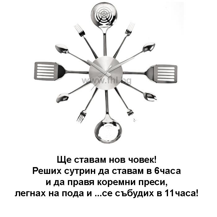 fitness_dieti_otslabvane_dobavki_smeshno