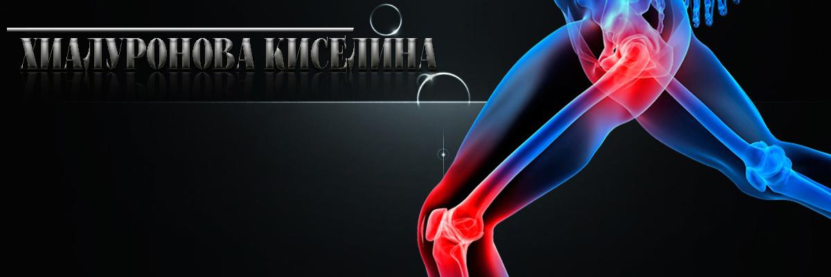 Хиалуроновата киселина за хидратиране на кожата.Ставни инжекции ампули и таблетки с хиалуронова киселина.