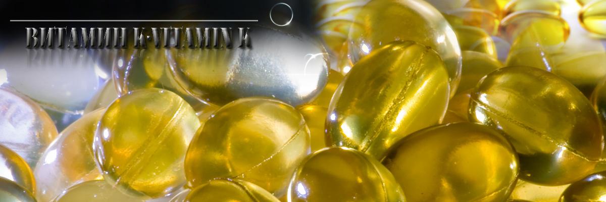 Витамин K прием,дневни дози,дозировка, противопоказания и странични действия