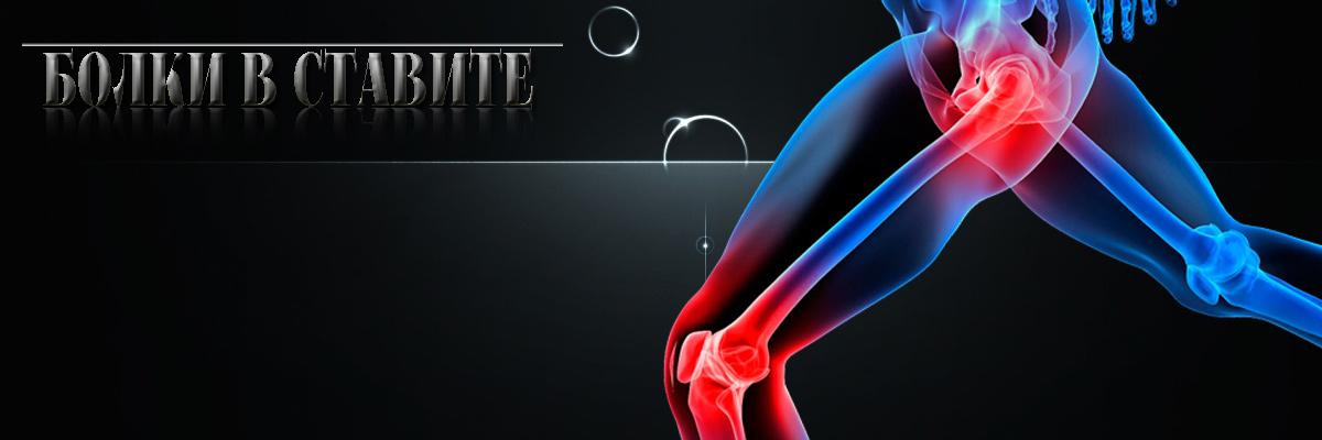 Хранителни добавки при болки в ставите,желатин за стави и спортни травми.