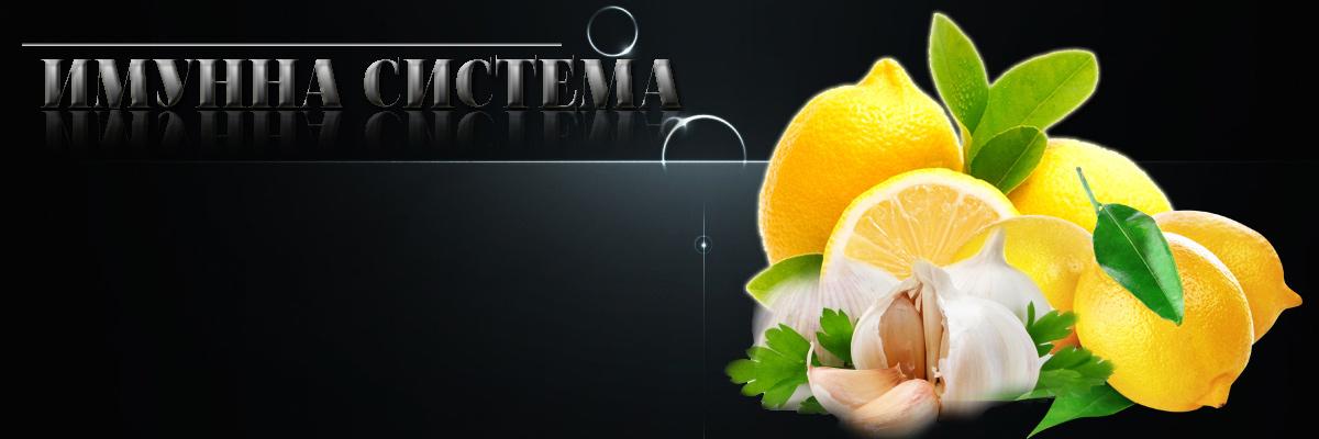 Ефективни  натурални средства за повишаване на имунитета
