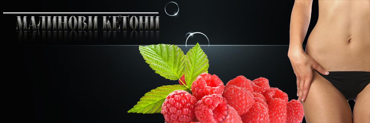 Установено е, че малинови кетони повишават нивото на норадреналина хормонът, който увеливава скоростта на метаболизма и изгарянето на мазнините