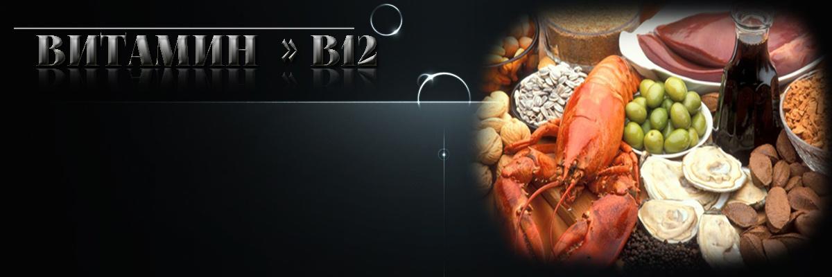 Хранителни добавки с Витамин б12,Най-добрата форма на Vitamin B12-метилкобаламин