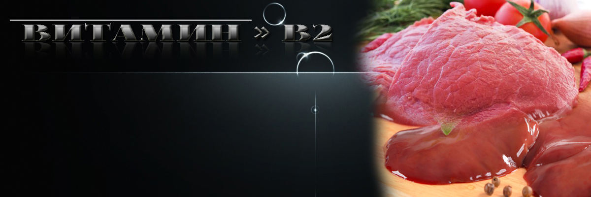Витамин B2 в поддържане функцията на щитовидната жлеза и енергийният метаболизъм