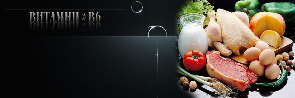 Хранителни добавки и храни съдържащи Витамин B6