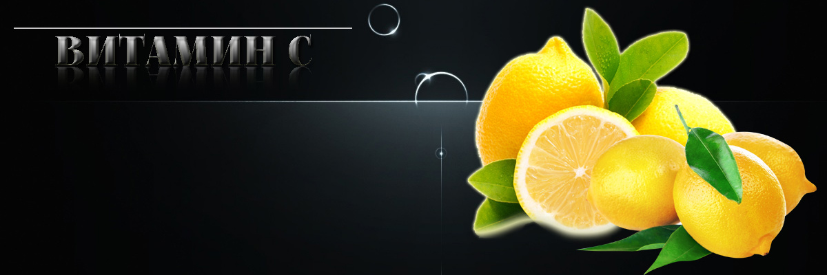 Кога трябвада приемаме допълнително витамин с(аскорбинова киселина)