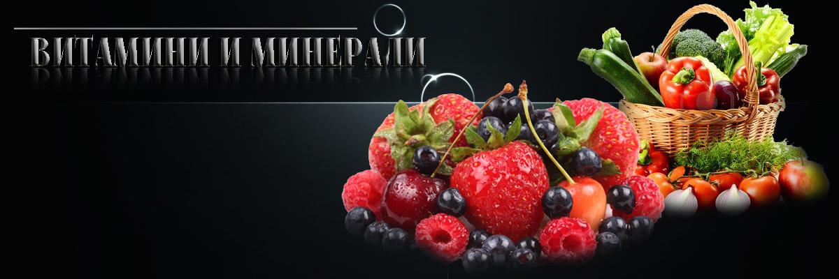 Витамини и минерали-мултивитамини