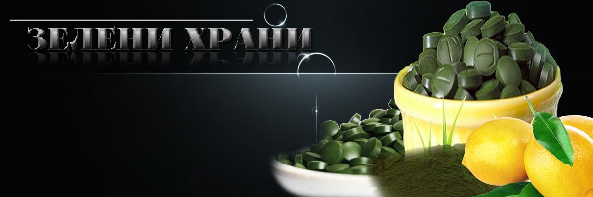 Green Foods са различни видове водорасли,като Спирулина,Хлорела,Афа и други растителни източници ,като люцерна