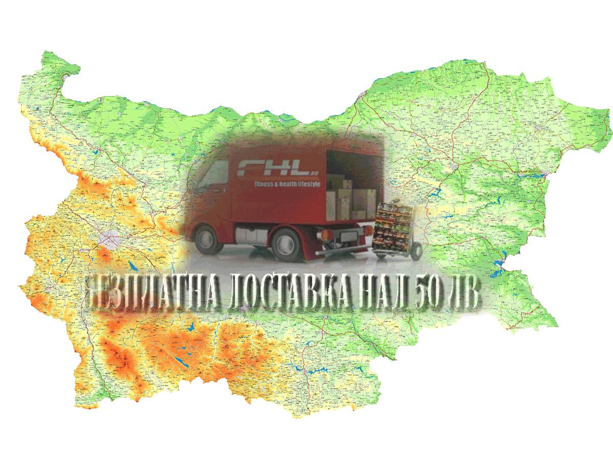 Доставка на хранителни добавки в цяла България в рамките на 24 часа
