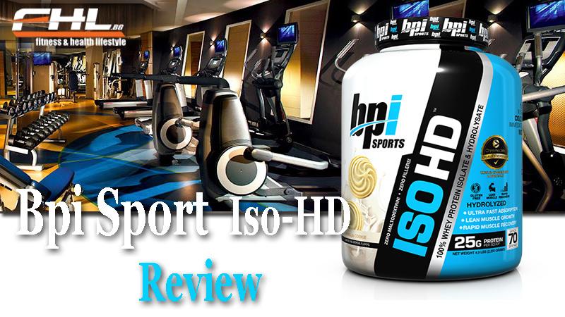 Топ новини за Фитнес » Диети » ISO-HD новия суроватъчен изолат от Bpi sport » Форум » Мнения