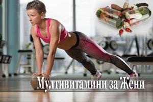 Най-добрите витамини за жени