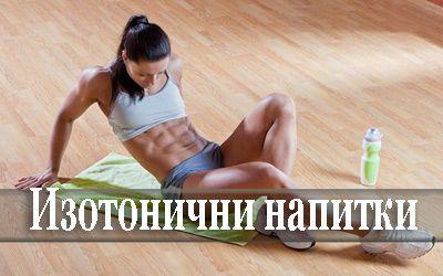 Топ новини за Фитнес » Диети » Изостар най-популярната изотонична напитка в България » Форум » Мнения