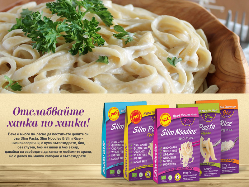 Топ новини за Фитнес » Диети » Slim Pasta отслабване без глад » Форум » Мнения