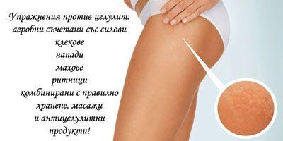 Полезна информация - Упражнения за целулит в домашни условия