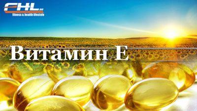 Натурален витамин Е с високо съдържание токотриенол
