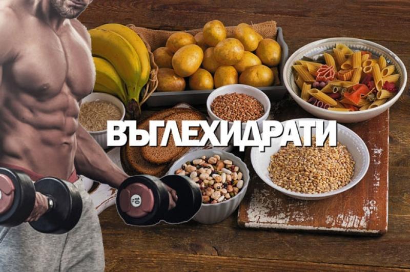 Високовъглехидратна диета