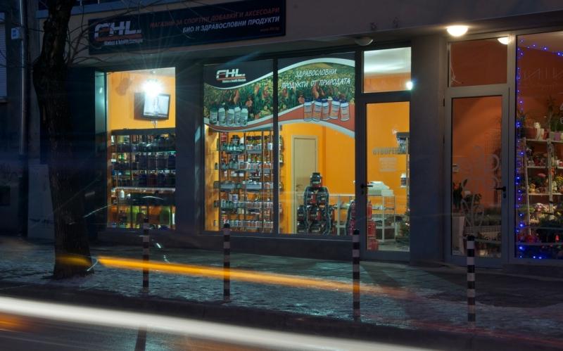 Магазин за хранителни добавки София