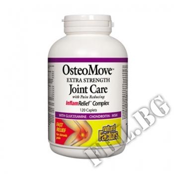 Действие на  OsteoMove Extra Strength Joint Care мнения.Най-ниска цена от Fhl.bg-хранителни добавки София