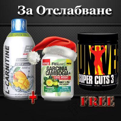 Течен Л-карнитин 3000 мг + Фет бърнър с подарък Гарциния Камбоджа и Зелено кафе