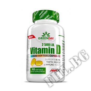 Действие на Vitamin D3 2500 I.U. - 90 Softgels мнения.Най-ниска цена от Fhl.bg-хранителни добавки София