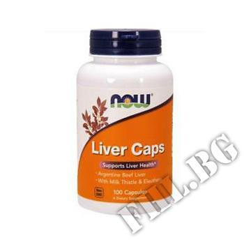 Действие на Liver Extract - 100 Caps мнения.Най-ниска цена от Fhl.bg-хранителни добавки София