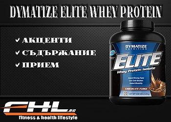 Elite whey protein 5lbs
