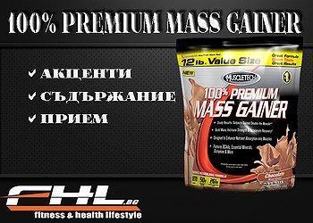 100% Premium Mass Gainer-шоколад