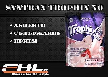 Syntrax Trophix 5.0-ягода