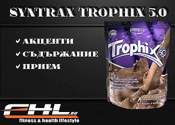 Trophix 5.0-шоколад
