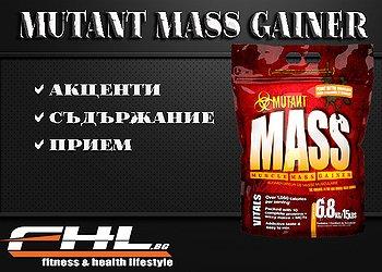 Mutant Mass Gainer -троен шоколад