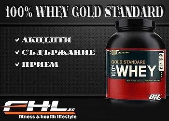 100 whey gold standard 5lb-ванилия