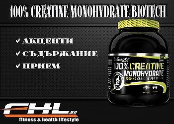 100% Creatine Monohydrate 100gr