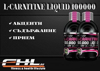 L-Carnitine Liquid 100000-2000мг
