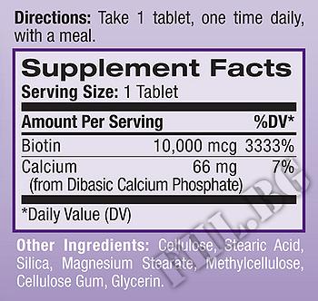 Съдържание » Дозировка » Прием » Как се пие » Биотин 10000mcg 100 таб. » Natrol » Витамин B7