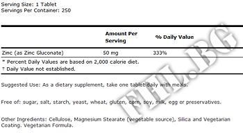 Съдържание » Дозировка » Прием » Как се пие » Zinc Gluconate 50 мг - 250 таблетки » Now Foods » Витамини и минерали