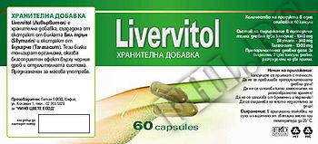 Съдържание » Дозировка » Прием » Как се пие » Ливървитол-силимарин и глухарче » Livervitol » Черен Дроб