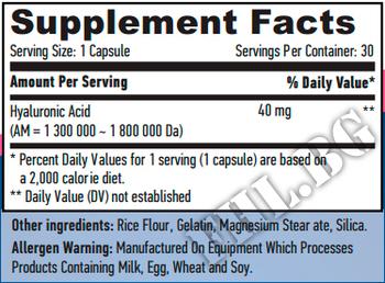 Съдържание » Дозировка » Прием » Как се пие » Hyaluronic Acid 40mg » Haya labs » Хиалуронова киселина