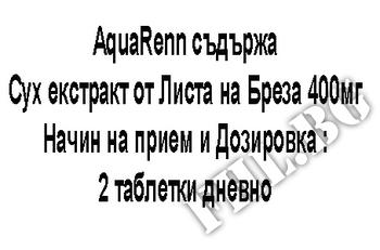 Съдържание » Дозировка » Прием » Как се пие »  АкваРен листа на бреза  » Free Life » Билков Диуретик