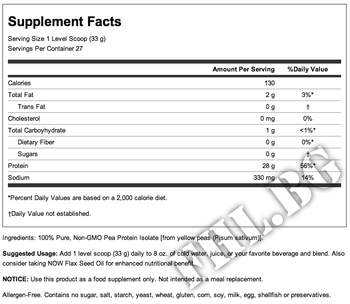 Съдържание » Дозировка » Прием » Как се пие » Pea Protein Chocolate - 2 lb » Now Foods » Протеини за вегетарианци