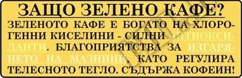 Съдържание » Дозировка » Прием » Как се пие » Л-карнитин със зелено кафе 55,000 » 1 Stack » Зелено кафе
