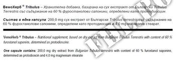 Съдържание » Дозировка » Прием » Как се пие » Bulgarian Tribulus 90 » ВемоХерб » Трибулус Терестрис