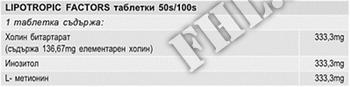 Съдържание » Дозировка » Прием » Как се пие » Lipotropic Factors+подарък Formula VM-2000 » Solgar » Липотропни фетбърнъри