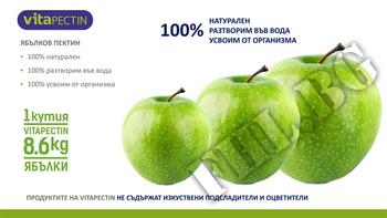 Съдържание » Дозировка » Прием » Как се пие » Vitapectin натурален  » VitaPectin » Пектин