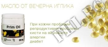Съдържание » Дозировка » Прием » Как се пие » Prim Oil 100caps » Хербамедика » Формули за Жени