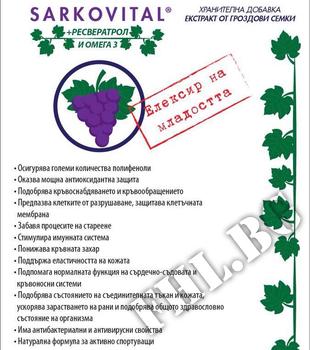Съдържание » Дозировка » Прием » Как се пие » Grape Seed Extract 500 mg 120 tab » SARKOVITAL » Антиоксиданти