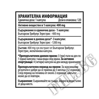 Съдържание » Дозировка » Прием » Как се пие »  Трибулус Макс - 120 капсули x 400 мг » Cvetita Herbal » Трибулус Терестрис