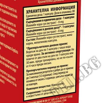 Съдържание » Дозировка » Прием » Как се пие » Red X Bomb - Йохимбе 80 капсули » Cvetita Herbal » Йохимбин